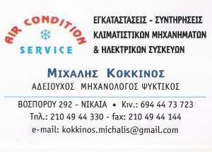 ΨΥΚΤΙΚΟΣ ΝΙΚΑΙΑ - SERVICE ΚΛΙΜΑΤΙΣΤΙΚΩΝ ΝΙΚΑΙΑ - Μ. ΚΟΚΚΙΝΟΣ