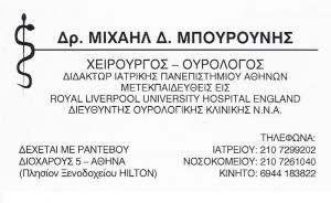 ΟΥΡΟΛΟΓΟΣ ΑΘΗΝΑ - ΜΙΧΑΗΛ ΜΠΟΥΡΟΥΝΗΣ