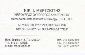 ΧΕΙΡΟΥΡΓΟΣ ΟΥΡΟΛΟΓΟΣ ΑΘΗΝΑ - ΜΕΡΤΖΙΩΤΗΣ ΝΙΚΟΛΑΟΣ