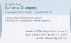 ΧΕΙΡΟΥΡΓΟΣ ΟΔΟΝΤΙΑΤΡΟΣ ΜΑΡΟΥΣΙ - ΠΡΟΣΘΕΤΟΛΟΓΟΣ ΜΑΡΟΥΣΙ - ΧΡΗΣΤΟΣ ΣΤΟΥΜΠΗΣ