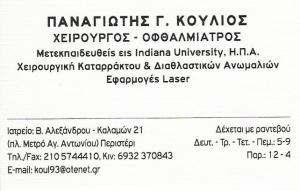 ΟΦΘΑΛΜΙΑΤΡΟΣ ΠΕΡΙΣΤΕΡΙ - ΠΑΝΑΓΙΩΤΗΣ ΚΟΥΛΙΟΣ