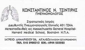 ΠΝΕΥΜΟΝΟΛΟΓΟΣ ΑΙΓΑΛΕΩ - ΚΩΝΣΤΑΝΤΙΝΟΣ ΤΣΙΝΤΙΡΗΣ