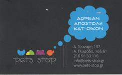 PET SHOP ΑΝΩ ΓΛΥΦΑΔΑ - PET SHOP PETS STOP - ΣΚΟΡΔΑΡΑ ΕΛΛΗ