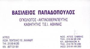 ΟΓΚΟΛΟΓΟΣ ΧΑΛΑΝΔΡΙ - ΒΑΣΙΛΕΙΟΣ ΠΑΠΑΔΟΠΟΥΛΟΣ