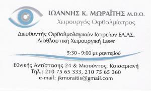 ΟΦΘΑΛΜΙΑΤΡΟΣ ΚΑΙΣΑΡΙΑΝΗ - ΜΩΡΑΪΤΗΣ ΙΩΑΝΝΗΣ