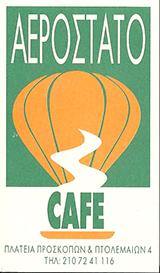 CAFE BAR ΠΑΓΚΡΑΤΙ - ΚΑΦΕΤΕΡΙΑ ΠΑΓΚΡΑΤΙ - CAFE BAR ΑΕΡΟΣΤΑΤΟ