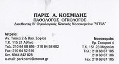 ΠΑΘΟΛΟΓΟΣ ΑΜΠΕΛΟΚΗΠΟΙ - ΟΓΚΟΛΟΓΟΣ ΑΜΠΕΛΟΚΗΠΟΙ - ΚΟΣΜΙΔΗΣ ΠΑΡΙΣ