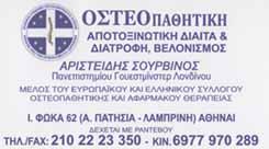 ΟΣΤΕΟΠΑΘΗΤΙΚΟΣ ΑΝΩ ΠΑΤΗΣΙΑ  - ΟΣΤΕΟΠΑΘΗΤΙΚΟΣ  ΛΑΜΠΡΙΝΗ  - ΑΠΟΤΟΞΙΝΩΤΙΚΗ ΔΙΑΙΤΑ ΑΝΩ ΠΑΤΗΣΙΑ - ΑΠΟΤΟΞΙΝΩΤΙΚΗ ΔΙΑΙΤΑ ΛΑΜΠΡΙΝΗ - ΑΡΙΣΤΕΙΔΗΣ ΣΟΥΡΒΙΝΟΣ