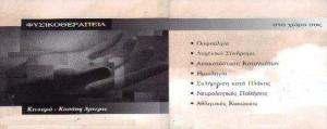 ΦΥΣΙΚΟΘΕΡΑΠΕΥΤΡΙΑ ΧΑΛΑΝΔΡΙ - ΚΙΤΣΑΡΑ - ΚΑΣΑΠΗ ΑΡΤΕΜΙΣ