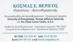 ΟΓΚΟΛΟΓΟΣ ΜΑΡΟΥΣΙ - ΑΚΤΙΝΟΘΕΡΑΠΕΥΤΗΣ ΜΑΡΟΥΣΙ - ΒΕΡΙΓΟΣ ΚΟΣΜΑΣ