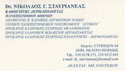 ΚΑΘΗΓΗΤΗΣ ΔΕΡΜΑΤΟΛΟΓΙΑΣ - ΔΕΡΜΑΤΟΛΟΓΟΣ ΠΕΙΡΑΙΑΣ - ΣΤΑΥΡΙΑΝΕΑΣ ΝΙΚΟΛΑΟΣ