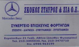 ΣΥΝΕΡΓΕΙΟ ΕΠΙΣΚΕΥΗΣ ΦΟΡΤΗΓΩΝ -  ΣΚΟΚΟΣ ΣΤΑΥΡΟΣ