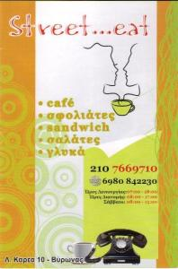 CAFE SNACK ΒΥΡΩΝΑ  - Street---eat