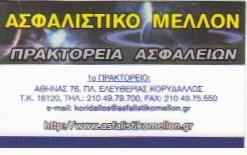 ΠΡΑΚΤΟΡΕΙΟ ΑΣΦΑΛΕΙΩΝ - ΑΣΦΑΛΕΙΕΣ ΚΟΡΥΔΑΛΛΟΣ - ΑΣΦΑΛΙΣΤΙΚΟ ΜΕΛΛΟΝ