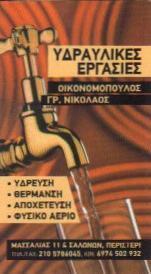 ΥΔΡΑΥΛΙΚΟΣ ΠΕΡΙΣΤΕΡΙ - ΟΙΚΟΝΟΜΟΠΟΥΛΟΣ ΝΙΚΟΛΑΟΣ