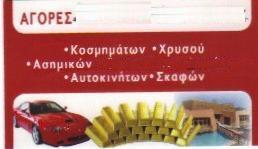 ΕΝΕΧΥΡΟΔΑΝΕΙΣΤΗΡΙΟ ΚΟΡΩΠΙ - ΠΑΠΑΚΩΣΤΟΠΟΥΛΟΣ ΚΩΝΣΤΑΝΤΙΝΟΣ