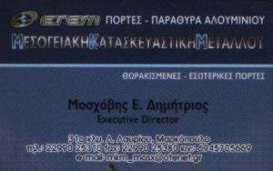 ΚΑΤΑΣΚΕΥΕΣ ΑΛΟΥΜΙΝΙΟΥ ΜΑΡΚΟΠΟΥΛΟ - ΚΟΥΦΩΜΑΤΑ ΑΛΟΥΜΙΝΙΟΥ ΜΑΡΚΟΠΟΥΛΟ - ΜΟΣΧΟΒΗΣ ΔΗΜΗΤΡΗΣ