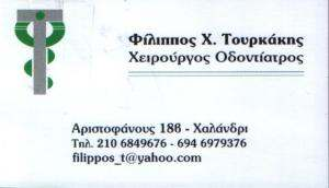ΟΔΟΝΤΙΑΤΡΟΣ ΧΑΛΑΝΔΡΙ - ΦΙΛΙΠΠΟΣ ΤΟΥΡΚΑΚΗΣ