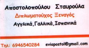 ΔΙΠΛΩΜΑΤΟΥΧΟΣ ΞΕΝΑΓΟΣ ΠΕΡΙΣΤΕΡΙ ΑΤΤΙΚΗΣ  - ΑΠΟΣΤΟΛΟΠΟΥΛΟΥ ΣΤΑΥΡΟΥΛΑ