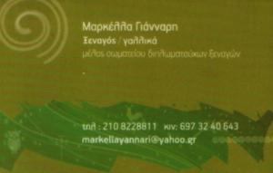 ΔΙΠΛΩΜΑΤΟΥΧΟΣ ΞΕΝΑΓΟΣ ΑΘΗΝΑ ΑΤΤΙΚΗΣ -  ΜΑΡΚΕΛΛΑ ΓΙΑΝΝΑΡΗ