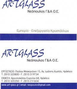 ΕΜΠΟΡΙΑ ΚΡΥΣΤΑΛΛΩΝ ΗΡΑΚΛΕΙΟ ΚΡΗΤΗΣ - ART GLASS