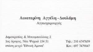 ΑΓΓΕΙΟΧΕΙΡΟΥΡΓΟΣ ΝΕΟ ΨΥΧΙΚΟ - ΑΙΚΑΤΕΡΙΝΗ ΑΓΓΕΛΗ - ΔΟΥΛΑΜΗ