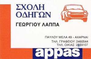 ΣΧΟΛΗ ΟΔΗΓΩΝ ΑΧΑΡΝΕΣ - ΛΑΠΠΑΣ ΓΕΩΡΓΙΟΣ