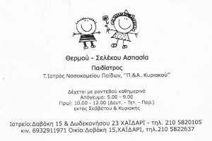 ΠΑΙΔΙΑΤΡΟΣ ΧΑΪΔΑΡΙ - ΘΕΡΜΟΥ - ΣΕΛΕΚΟΥ  ΑΣΠΑΣΙΑ