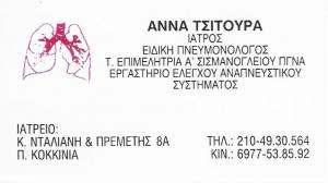 ΕΙΔΙΚΟΣ ΠΝΕΥΜΟΝΟΛΟΓΟΣ ΠΕΙΡΑΙΑΣ - ΑΝΝΑ ΤΣΙΤΟΥΡΑ