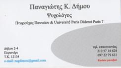 ΨΥΧΟΛΟΓΟΣ ΠΕΡΙΣΤΕΡΙ - ΠΑΝΑΓΙΩΤΗΣ  Κ. ΔΗΜΟΥ
