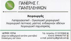 ΓΕΝΙΚΟΣ ΧΕΙΡΟΥΡΓΟΣ ΛΑΜΠΡΙΝΗ - ΠΑΝΕΡΗΣ ΠΑΝΤΕΛΕΗΜΩΝ