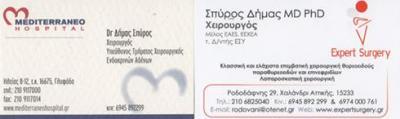 ΧΕΙΡΟΥΡΓΟΣ ΓΛΥΦΑΔΑ - ΔΗΜΑΣ ΣΠΥΡΟΣ