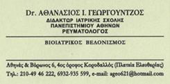 ΡΕΥΜΑΤΟΛΟΓΟΣ ΚΟΡΥΔΑΛΛΟΣ - ΒΙΟΙΑΤΡΙΚΟΣ ΒΕΛΟΝΙΣΜΟΣ ΚΟΡΥΔΑΛΛΟΣ - ΓΕΩΡΓΟΥΝΤΖΟΣ ΑΘΑΝΑΣΙΟΣ
