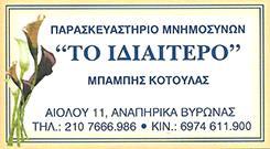 ΠΑΡΑΣΚΕΥΑΣΤΗΡΙΟ ΜΝΗΜΟΣΥΝΩΝ ΒΥΡΩΝΑΣ - ΤΟ ΙΔΙΑΙΤΕΡΟ