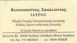 ΟΜΟΙΟΠΑΘΗΤΙΚΟΣ ΙΑΤΡΟΣ ΑΙΓΑΛΕΩ - ΣΚΑΛΙΩΝΤΑΣ ΚΩΝΣΤΑΝΤΙΝΟΣ