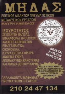 ΜΕΤΑΦΥΣΙΚΕΣ - ΠΝΕΥΜΑΤΙΚΕΣ ΕΡΓΑΣΙΕΣ - ΜΗΔΑΣ
