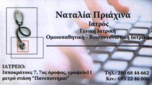 ΓΕΝΙΚΟΣ ΙΑΤΡΟΣ ΑΘΗΝΑ - ΝΑΤΑΛΙΑ ΠΡΙΑΧΙΝΑ