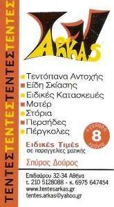ΤΕΝΤΕΣ ΑΘΗΝΑ -  ΑΡΚΑΣ