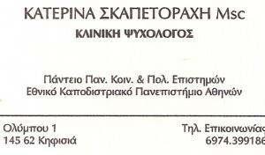 ΨΥΧΟΛΟΓΟΣ ΚΗΦΙΣΙΑ - ΚΑΤΕΡΙΝΑ ΣΚΑΠΕΤΟΡΑΧΗ