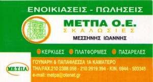 ΣΚΑΛΩΣΙΕΣ ΚΑΜΑΤΕΡΟ - ΜΕΤΠΑ Ο.Ε