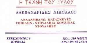 ΚΑΤΑΣΚΕΥΕΣ ΕΠΙΠΛΩΝ ΒΥΡΩΝΑ - ΑΛΕΞΑΝΔΡΙΔΗΣ ΝΙΚΟΛΑΟΣ