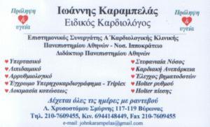 ΕΙΔΙΚΟΣ ΚΑΡΔΙΟΛΟΓΟΣ ΒΥΡΩΝΑΣ - ΙΩΑΝΝΗΣ ΚΑΡΑΜΠΕΛΑΣ