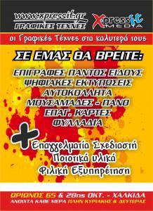 ΓΡΑΦΙΚΕΣ ΤΕΧΝΕΣ ΧΑΛΚΙΔΑ - XPRESSIT MEDIA