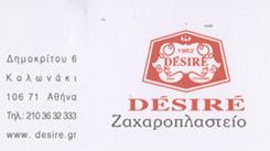 ΖΑΧΑΡΟΠΛΑΣΤΕΙΟ ΚΟΛΩΝΑΚΙ ΑΘΗΝΑ - ΖΑΧΑΡΟΠΛΑΣΤΕΙΟ DESIRE