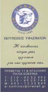 ΕΡΜΗΣ ΜΕΤΑΞΟΤΥΠΙΕΣ