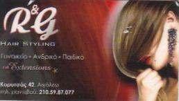 ΚΟΜΜΩΤΗΡΙΟ ΑΙΓΑΛΕΩ -  R & G HAIR STYLING