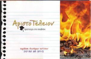 ΨΗΤΟΠΩΛΕΙΟ ΠΕΥΚΗ - ΣΟΥΒΛΑΤΖΙΔΙΚΟ ΠΕΥΚΗ - ΑΡΙΣΤΟΤΕΛΕΙΟΝ