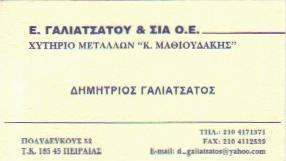 ΧΥΤΗΡΙΟ ΜΕΤΑΛΛΩΝ - Ε. ΓΑΛΙΑΤΣΑΤΟΥ & ΣΙΑ