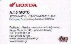 ΣΥΝΕΡΓΕΙΟ ΜΟΤΟΣΥΚΛΕΤΩΝ  HONDA - A.T.S MOTO