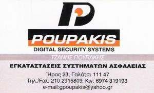 ΣΥΣΤΗΜΑΤΑ ΑΣΦΑΛΕΙΑΣ ΓΑΛΑΤΣΙ - POUPAKIS DIGITAL SECURITY SYSTEMS